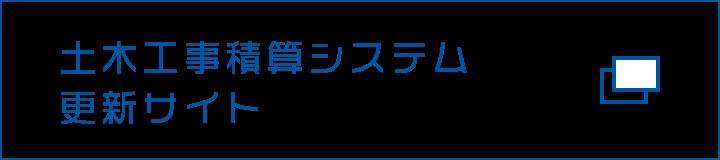 土木工事積算システム更新サイト