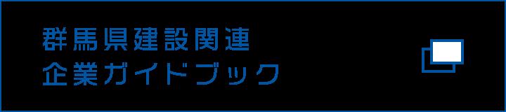 群馬県建設関連企業ガイドブック