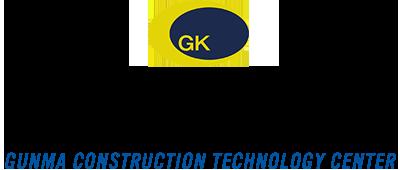 公益財団法人群馬県建築技術センター